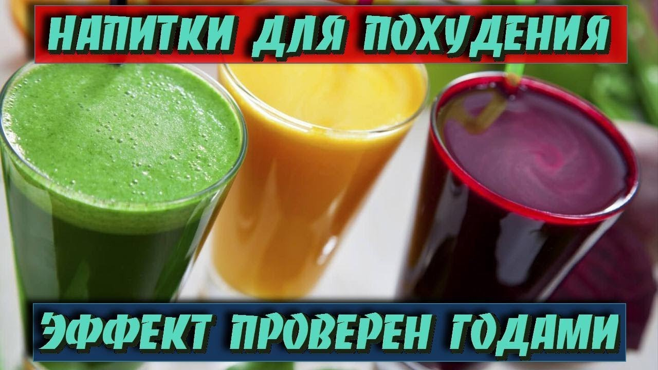 Напитки для похудения в домашних условиях без имбиря